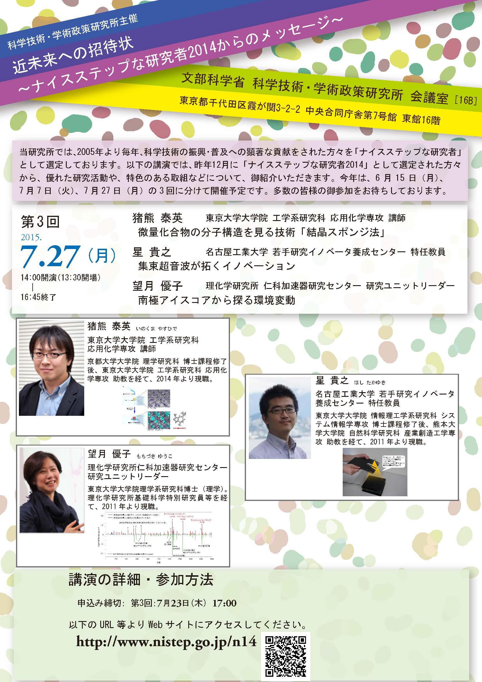 2014.6.2(月)シンポジウム