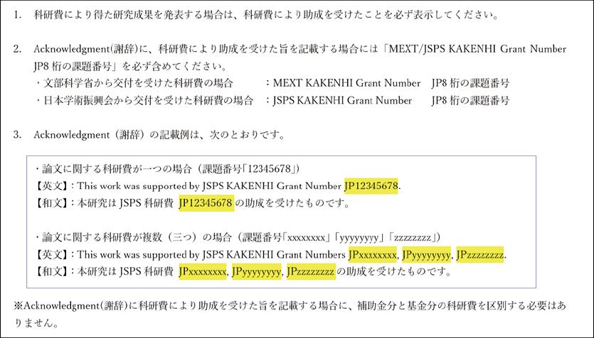 図表2  科研費の研究成果における謝辞の表示方法(抜粋)