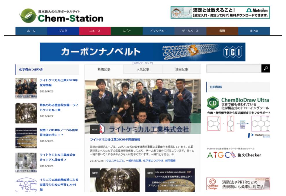 図表 山口教授が運営する国内最大の化学ポータルサイト「Chem-Station」