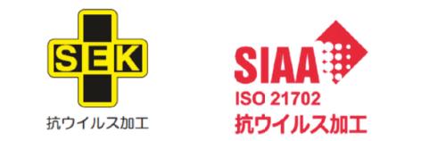図表6 SEKマーク(繊維製品)とSIAAマーク(プラスチック製品)
