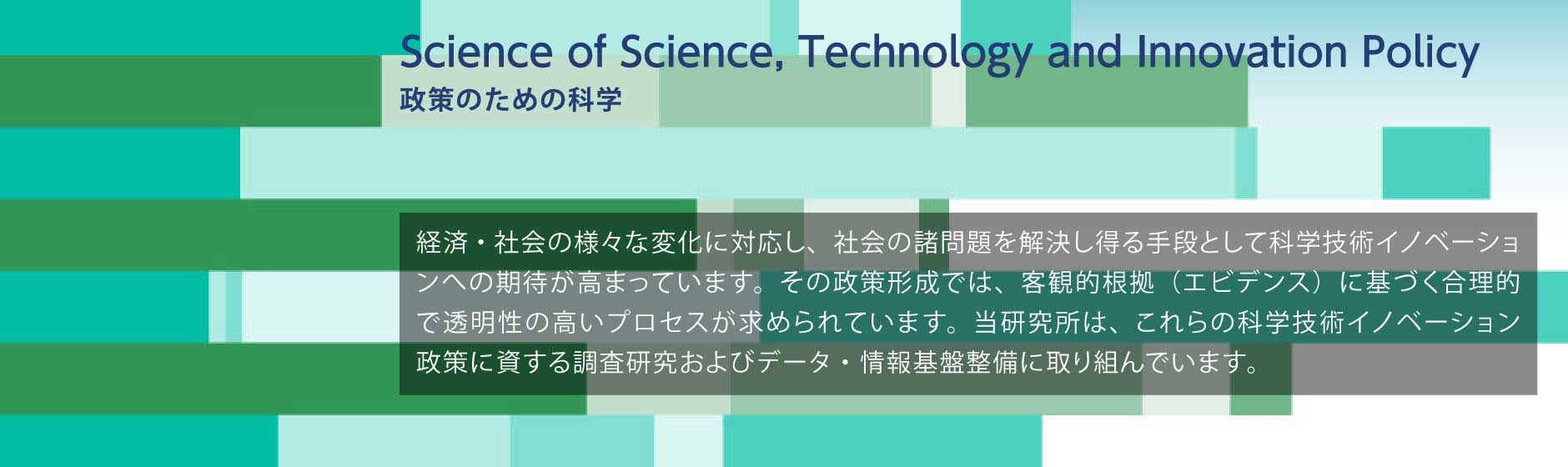 政策のための科学
