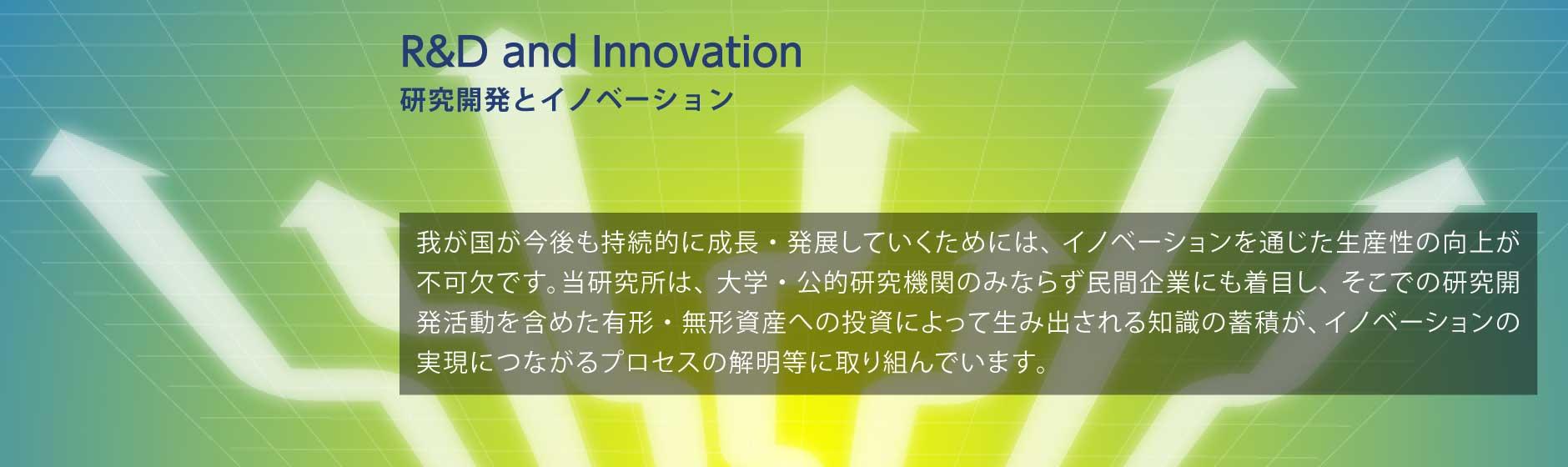 研究開発とイノベーション