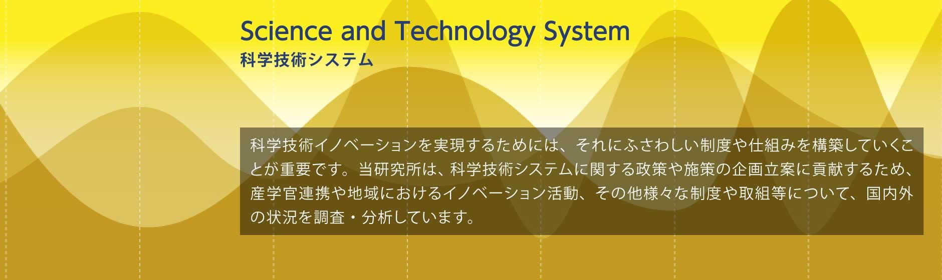 科学技術システム