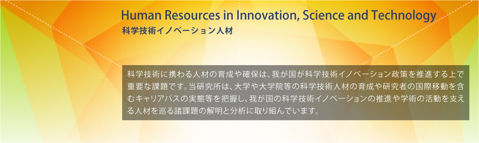 科学技術イノベーション人材