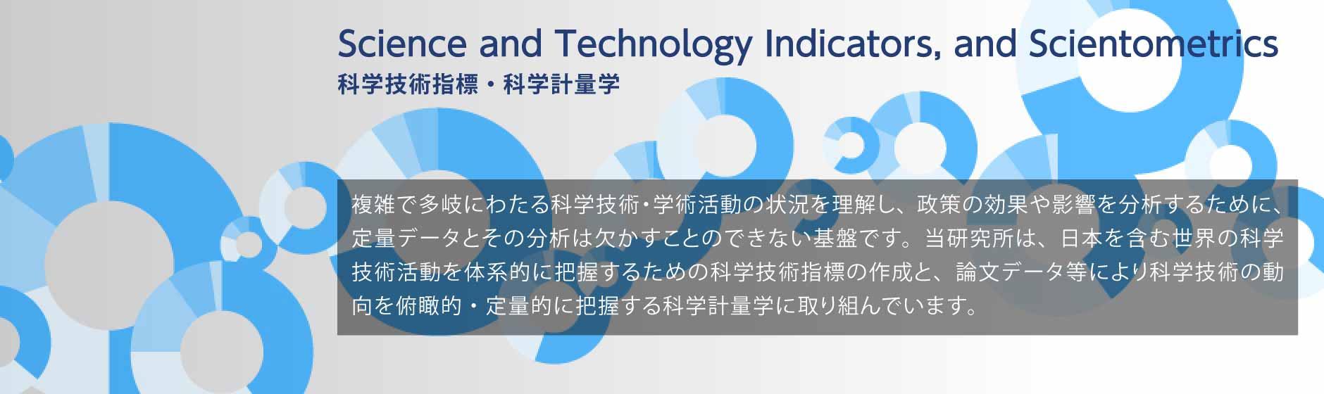 科学技術指標・科学計量学