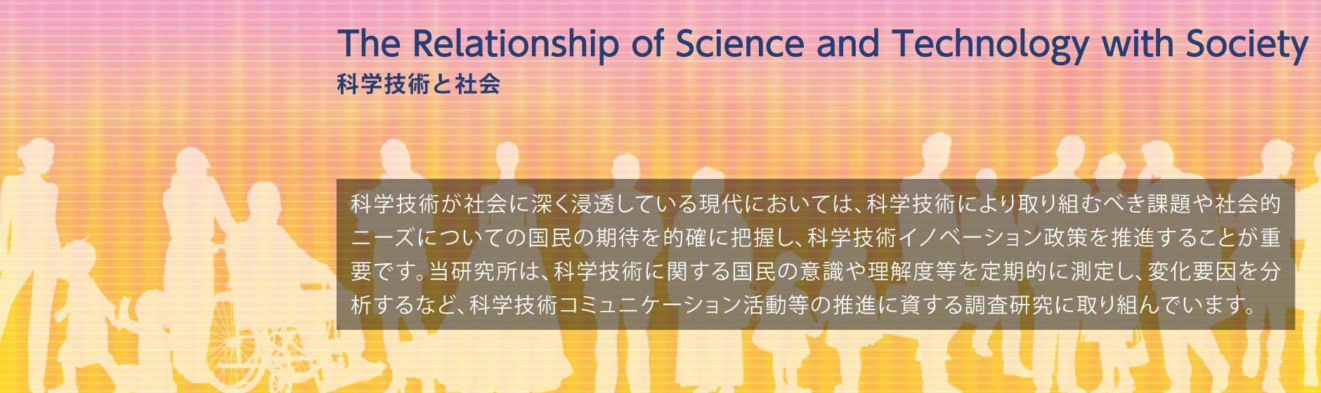 科学技術と社会