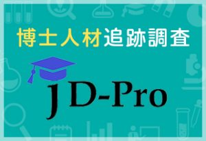 jd-pro