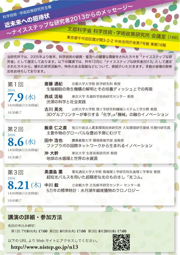 nicestep2013-symposium-flyer-01